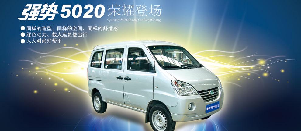 昊御电动汽车5020