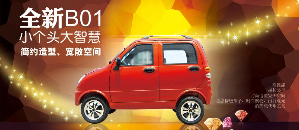 昊御电动汽车A02红色